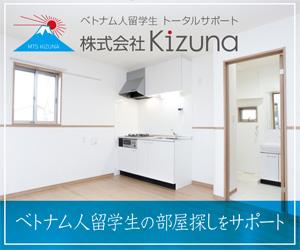 Kizuna_Adver_house001