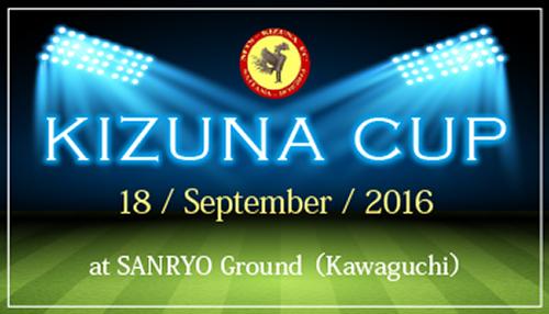 Kizuna_FC_kizunacup2016