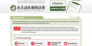 kizuna_post_vietnam_medical