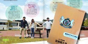 kizuna_post_scholarship_image01