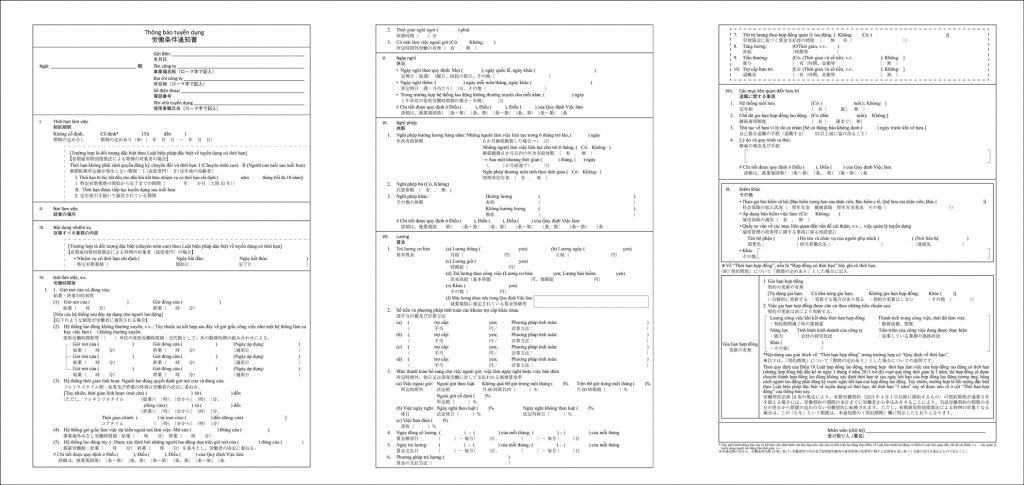 外国人労働条件通知書