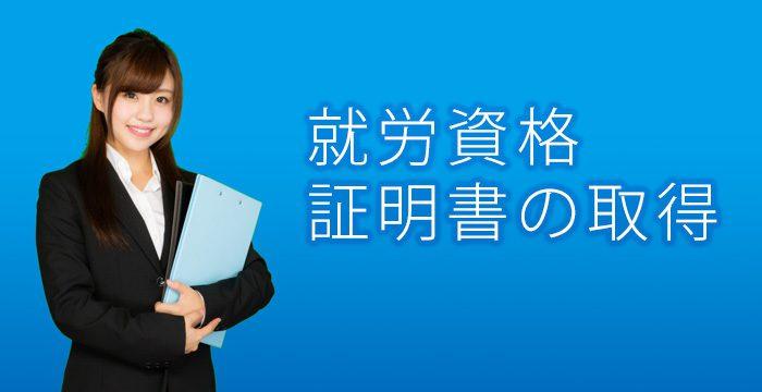 就労資格証明書アイキャッチ_jp